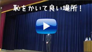 講師が即興スピーチに挑戦する動画